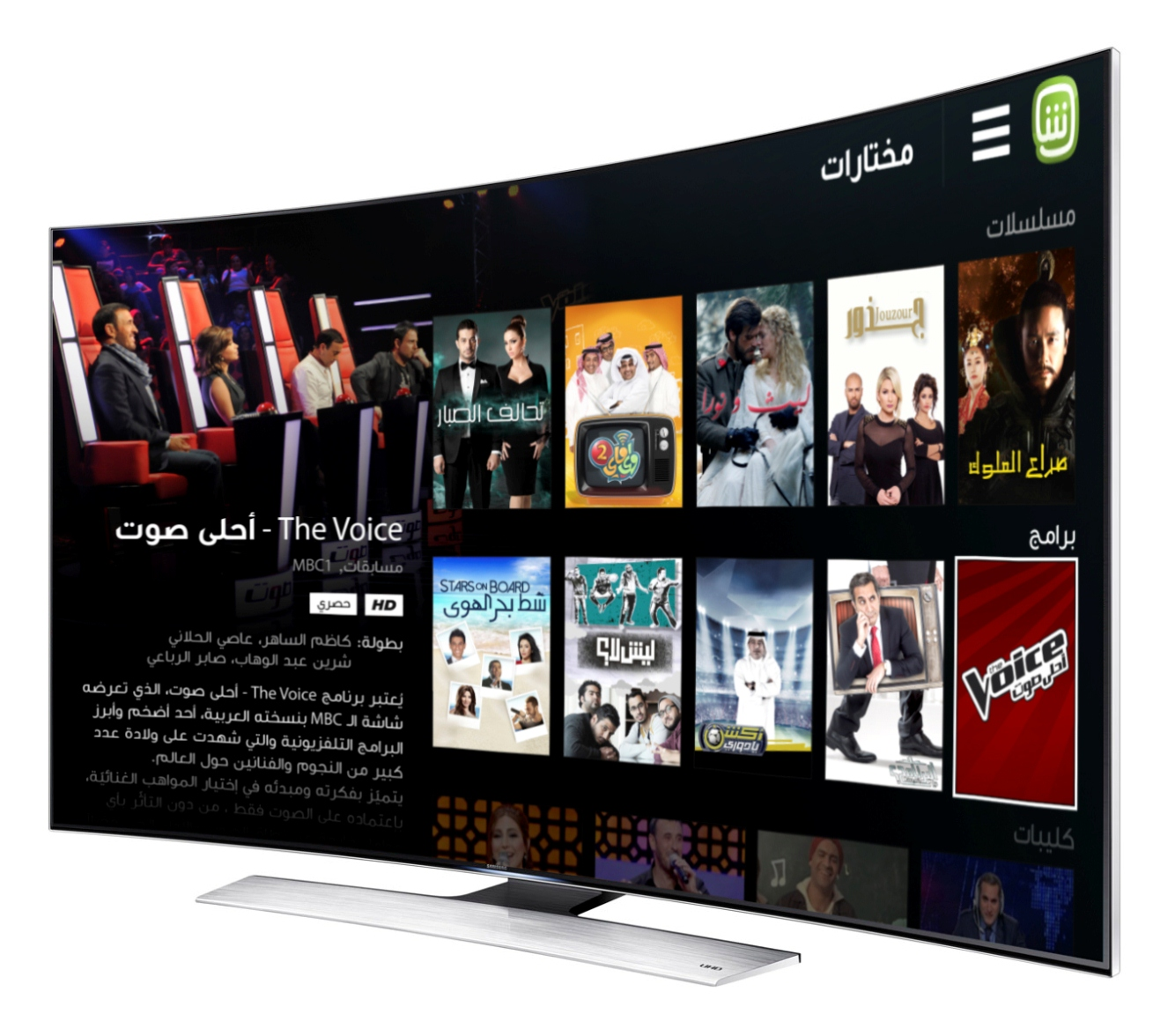 Samsung partners with MBC Group to launch SHAHID ...