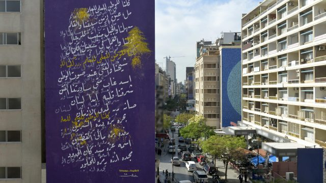 Byblos Bank - Independence Day campaign